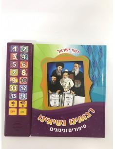 Livre musical Habad