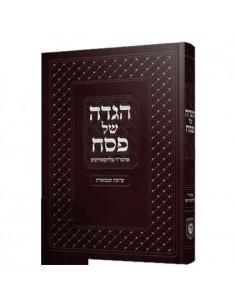 Hagada de pessah edition Eihal Menahem