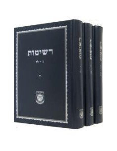 Rehimot set 3 volume