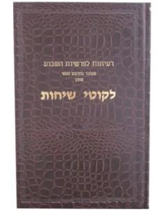 Likouté Sih'ot Guimel en hébreu