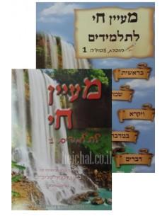 Cahier d'exercice Mayan Hay Latalmid 2
