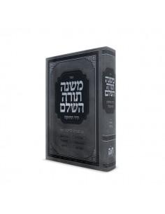 Rambam En un volume éditions hazak en