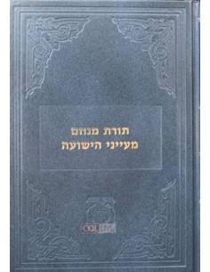 Torat Menahem «mimayne  Ayechoua»