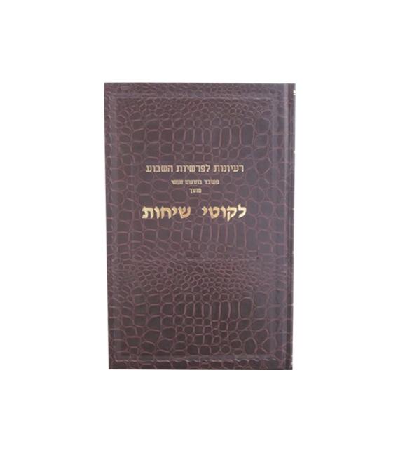 Likouté Sih'ot Rayonot Aleph en hébreu
