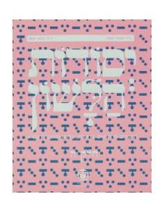 Yesodot Halashon 3