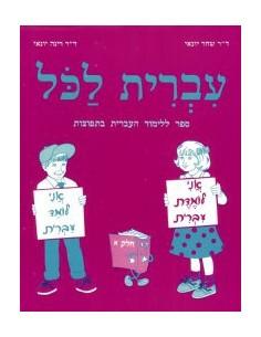 Ivrit Lakol volume 1
