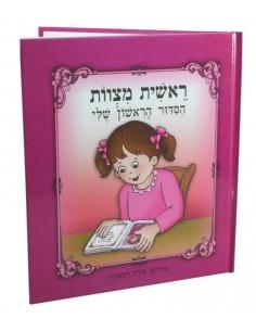 Mon premier livre Sidour