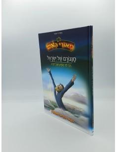 Meorei Haech - Sanegoram Chel Israel