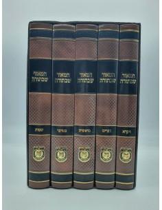 Hamahor Chebatorah - set de 5 livre