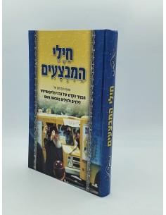 Hayalei Hamivtsaim