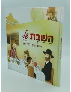 Hachabbat Cheli