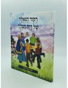 Rikoud Hageoula Chel David Hamele'h