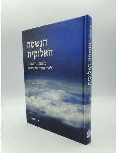 Hanechama Haelokit