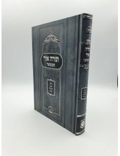 Torah Or Hamevoar - Arba parachyot, Pourim