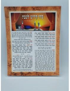 Seder Kidouch Lechabat - Plastifiée