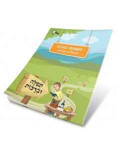 Michpaha Kealaha 5 volume