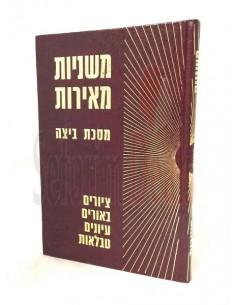 Mishnayos Meirot Beitza