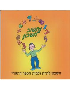 Nahchov Hechbon volume 1