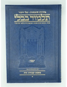 Guemara Artskrol Avoda Zara 1 en hébreu  petit format