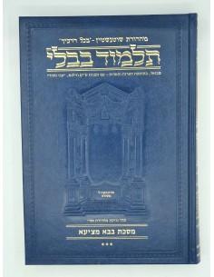 Guemara Artskrol Baba Metsia 3 en hébreu  petit format