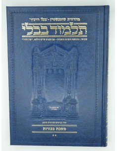 Guemara Artskrol Be'horot 2 en hébreu  petit format