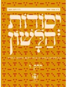 Yesodot Halashon 6