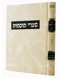 Charei Tosfot Baba Batra volume 1