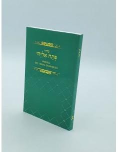 Sidour Pata'h Eliyahou - petit format vert