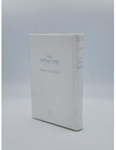 Sidour Pata'h Eliyahou - Blanc texture,