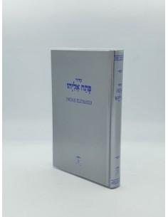 Sidour Pata'h Eliyahou - Moyen format Bleu