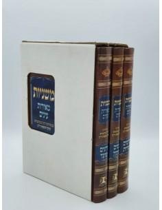 Michnayot Meirot Enayim - 3 volumes