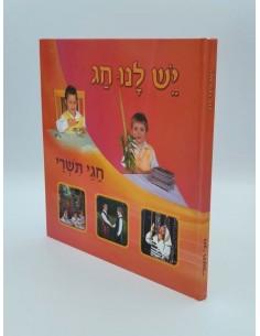 Yech Lanou 'Hag - Tichri