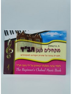 Mat'hilim Lenagen 'Habad 1מתחילים לנגן חבד