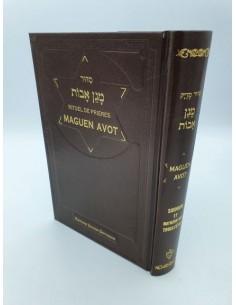 Sidour Maguen Avot - Marron