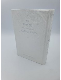 Sidour Maguen Avot - Blanc brillant