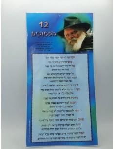 Livret des 12 Psoukim (12 Passages de Torah)