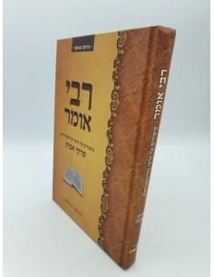 Rabbi Omer
