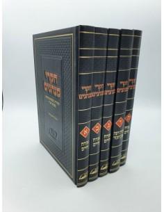 'Hékrei Minhagim 5 livres חקרי המנהגים