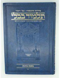 Guemara Artscroll Bra'khot 1 en hébreu