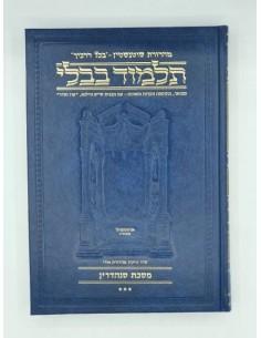 Guemara Artscroll Sanhédrine 3 en hébreu