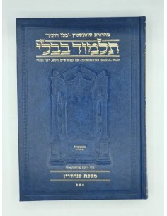 Guemara Artscroll Sanhédrine 3 en hébreu  petit format