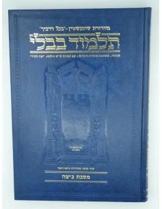 Guemara Artscroll Betsa en hébreu  petit format