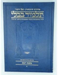 Guemara Artscroll Yoma 1 en hébreu  petit format