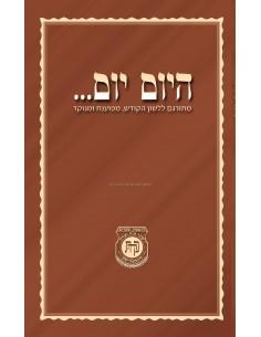 Hayom Yom (ed souple) היום...