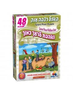 Puzzle - Judaïsme - Tu aimeras ton prochain comme toi-même-48p