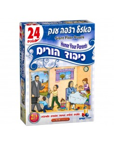 Puzzle - Judaïsme - Le respect des Parents  - 24p
