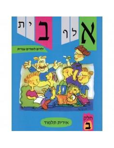 aleph bet – yeladim lomedim Ivrit Talmud - Tome 2