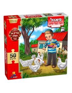 Puzzle - Bonnes Actions - Faire souffrir les animaux - 50p