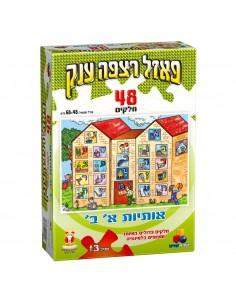 Puzzle - Judaïsme -Lettres Hébraïques -48p