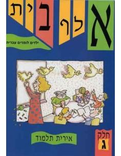 aleph bet – yeladim lomedim Ivrit Talmud - Tome 3